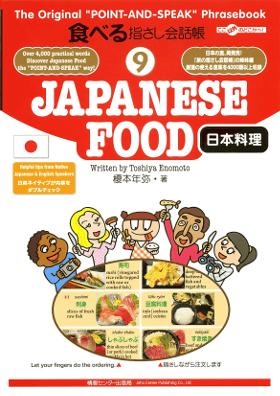 Japanese Food - Point & Speak Phrasebook